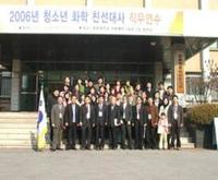 Korea - YACs came to Korea